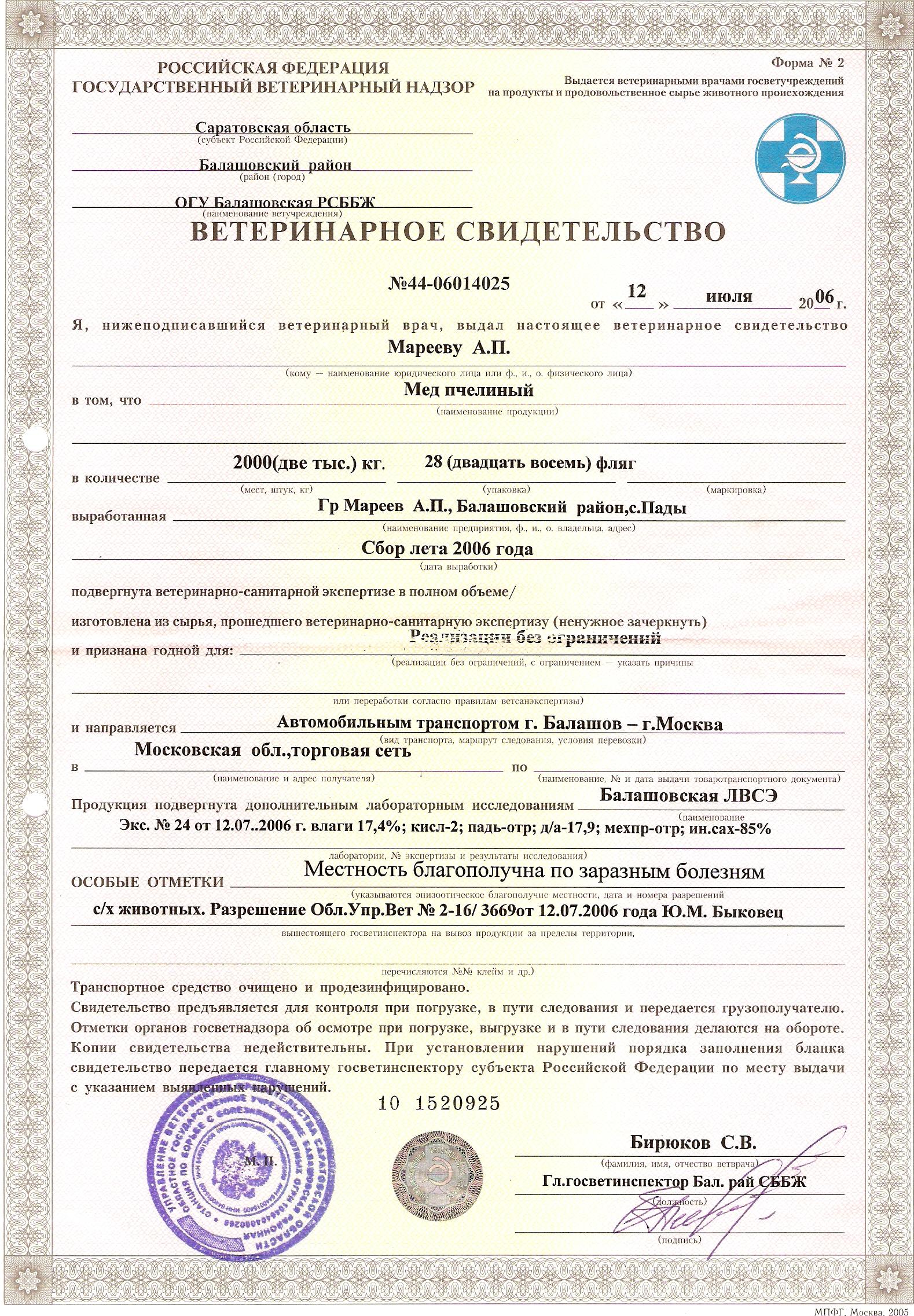 предлагает жилье оформление ветеринарного сертификата ес в спб невербальных средств